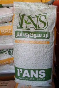 مراکز فروش پودر سوخاری